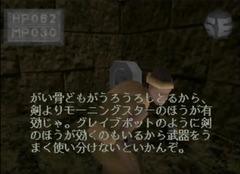 kfiii-eedmund-jp-dialogue2.png