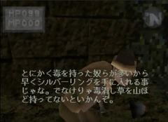 kfiii-eedmund-jp-dialogue6.png